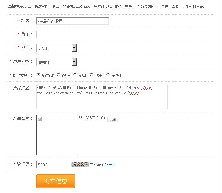 《组合拳:XSS+JSONP劫持打用户与密码》