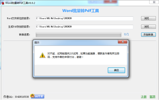 《.Net逆向破解某小软件》